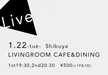 1.22 (火) 渋谷 eplus LIVINGROOM CAFE&DINING