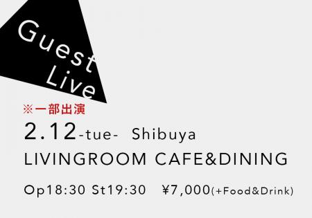 2.12 (火) 渋谷 eplus LIVINGROOM CAFE&DINING