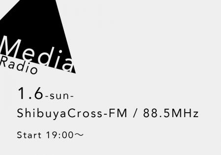 1.06 (日) 渋谷 Cross-FM 88.5MHz (Radio)