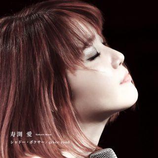 9.18 (水) 2nd.Single「シャドー・ボクサー / grace road」発売