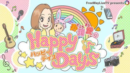 Live配信 × FreeWay LiveTV