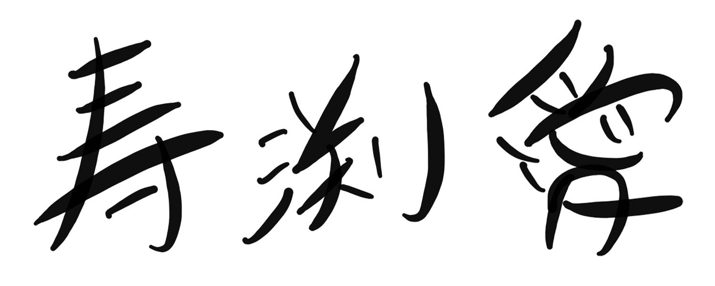 寿渕愛 オフィシャルサイト